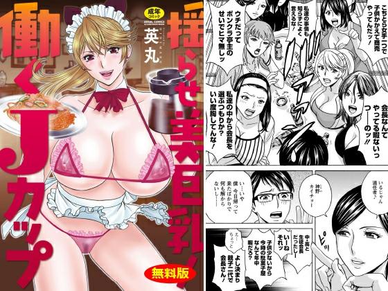 【エロ漫画】揺らせ美巨乳!働くJカップ【無料版】のトップ画像