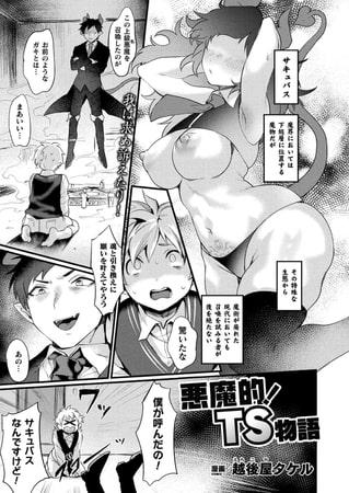 【エロ漫画】悪魔的!TS物語【単話】のトップ画像