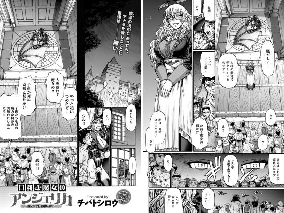 【エロ漫画】口利き魔女のアンジェリカ(6)【単話】のトップ画像