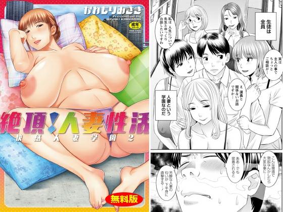 【エロ漫画】快感人妻学園 : 2 絶頂!人妻性活【無料版】のトップ画像