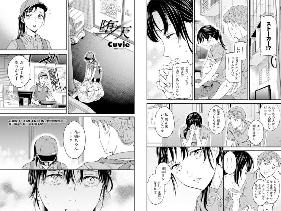 【エロ漫画】堕天【単話】のトップ画像