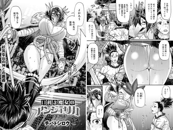 【エロ漫画】口利き魔女のアンジェリカ(3)【単話】のトップ画像