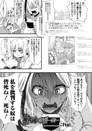 【エロ漫画】SNS ―破顔一笑―のトップ画像