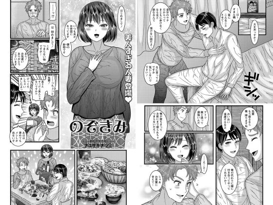 【エロ漫画】のぞきみ【単話】のトップ画像