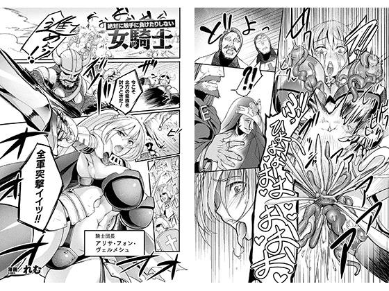 【エロ漫画】絶対に触手に負けたりしない女騎士【単話】のトップ画像