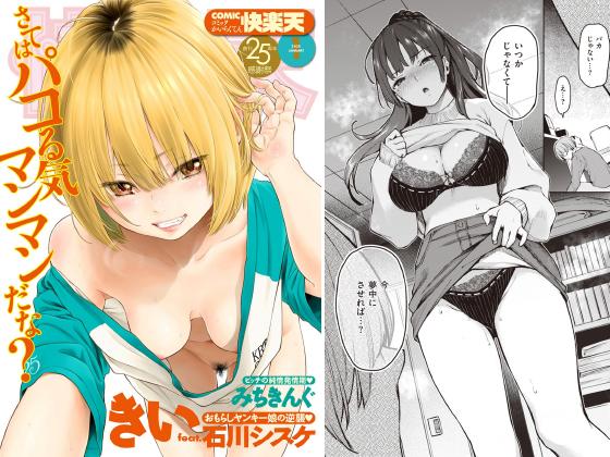 【エロ漫画】COMIC快楽天 2020年1月号のトップ画像