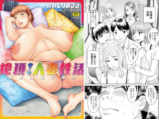 【エロ漫画】快感人妻学園 : 2 絶頂!人妻性活のアイキャッチ画像