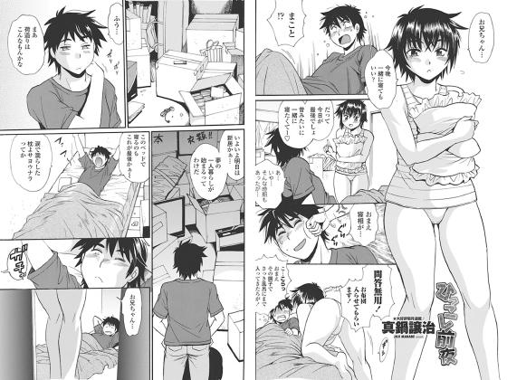 【エロ漫画】ひっこし前夜【単話】のトップ画像