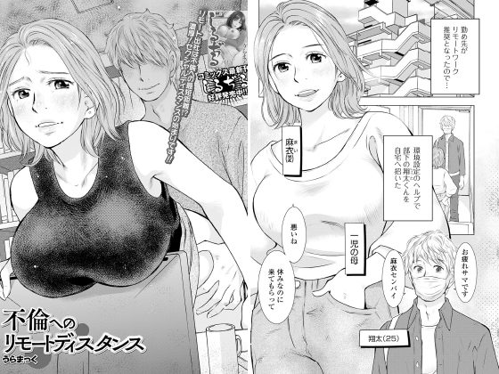 【エロ漫画】不倫へのリモートディスタンスのトップ画像