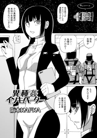 【エロ漫画】異種姦インキュベーター