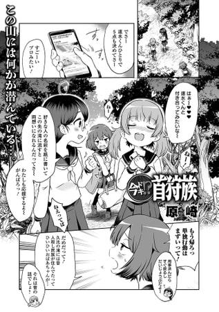 【エロ漫画】今ドキ!? 首狩族のトップ画像