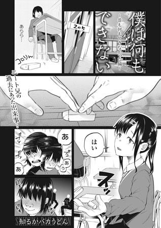 【エロ漫画】僕は何もできない ~昔も何もできなかった編~【単話】のトップ画像