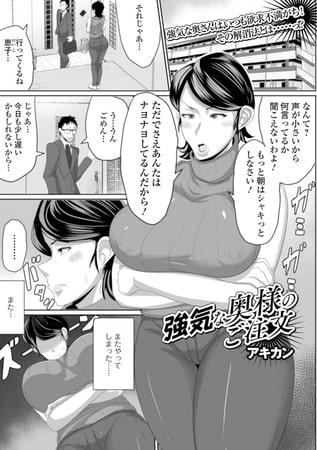 【エロ漫画】強気な奥様のご注文のアイキャッチ画像