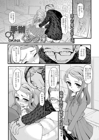 【エロ漫画】手枷とくちづけのアイキャッチ画像