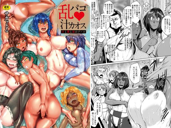 【エロ漫画】乱パコ・汁カオス 汗と潮と涙のプールのアイキャッチ画像