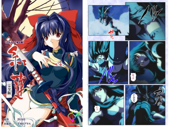 【エロ漫画】紅蓮 完全版【フルカラー成人版】のアイキャッチ画像