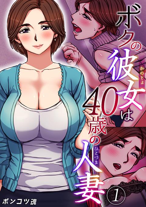 【エロ漫画】ボクの彼女は40歳の人妻 【1巻】のアイキャッチ画像