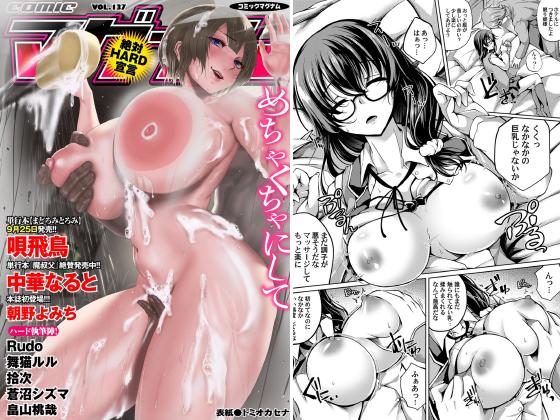 【エロ漫画】コミックマグナムVol.137のトップ画像