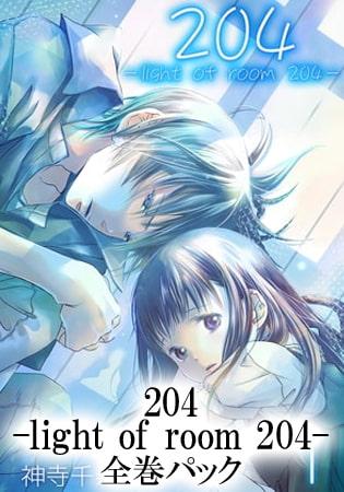 【エロ漫画】204-light of room 204-パックのトップ画像