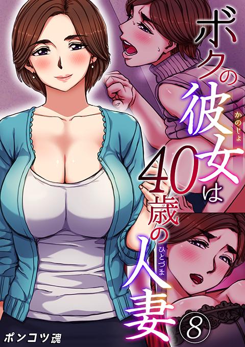 【エロ漫画】ボクの彼女は40歳の人妻 【8巻】のトップ画像