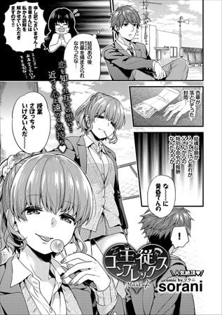 【エロ漫画】主従コンプレックス Maid.4のトップ画像