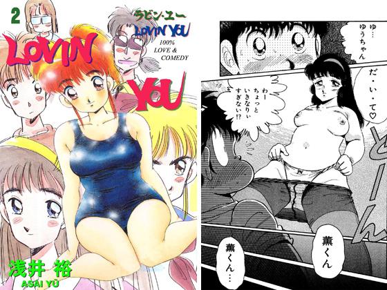 【エロ漫画】LOVIN' YOU 2のトップ画像
