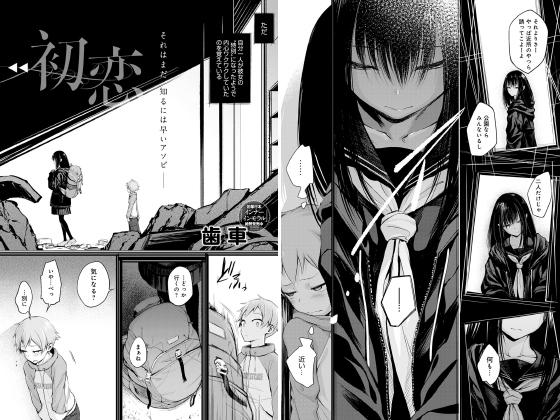 【エロ漫画】初恋【単話】のトップ画像