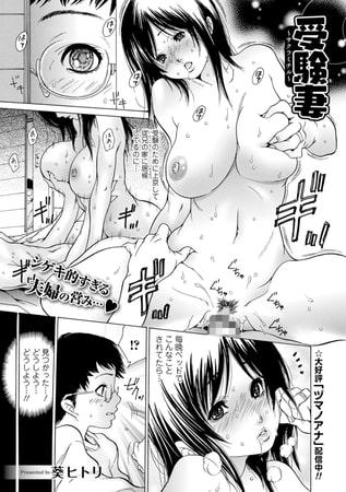 【エロ漫画】受験妻のアイキャッチ画像