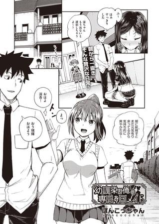 【エロ漫画】幼馴染は俺の専属お口メイド