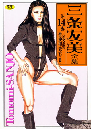 【エロ漫画】三条友美全集14のアイキャッチ画像