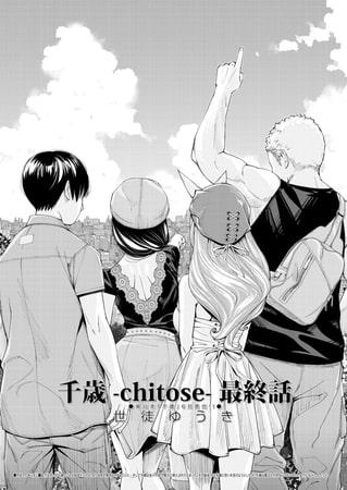 【エロ漫画】千歳 -chitose- <最終話> (世徒ゆうき)のアイキャッチ画像