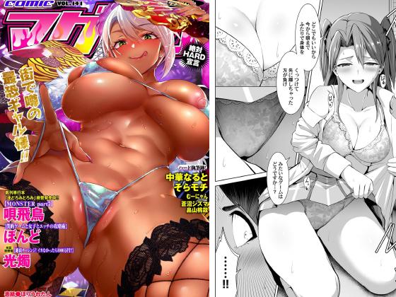 【エロ漫画】コミックマグナムVol.141のトップ画像