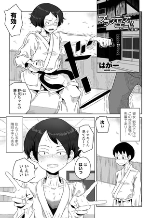 【エロ漫画】プラクティスモード-後編-のトップ画像