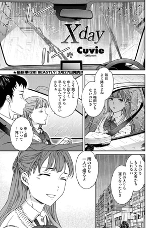 【エロ漫画】Xdayのアイキャッチ画像