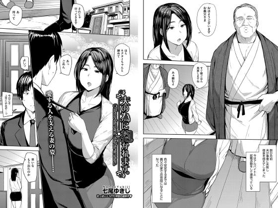 【エロ漫画】夫の為に抱かれます。【単話】のトップ画像