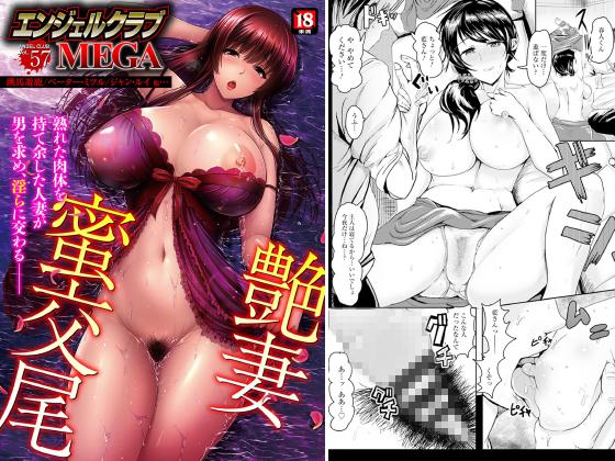 【エロ漫画】エンジェルクラブMEGA Vol.57のトップ画像