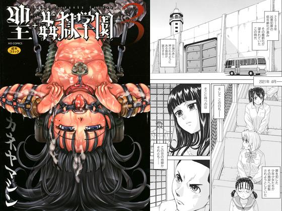 【エロ漫画】聖・姦獄学園 3のトップ画像