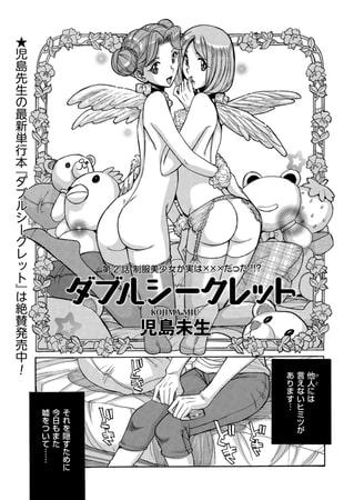 【エロ漫画】ダブルシークレット(2)のトップ画像