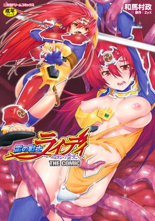 【エロ漫画】雷の戦士ライディ~破邪の雷光~ THE COMICのトップ画像
