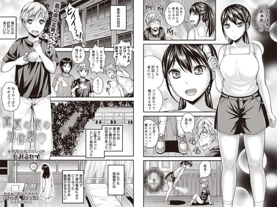 【エロ漫画】真夏の夜の初体験【単話】のトップ画像