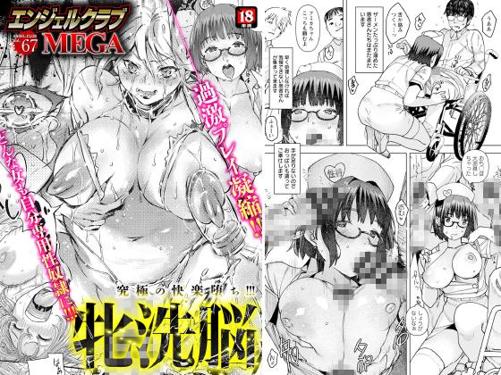 【エロ漫画】エンジェルクラブMEGA Vol.67のトップ画像