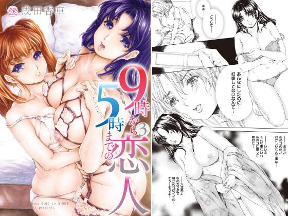 【エロ漫画】9時から5時までの恋人 3のトップ画像