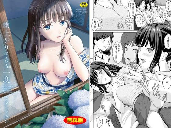 【エロ漫画】雨上がりにもう一度【無料版】のトップ画像