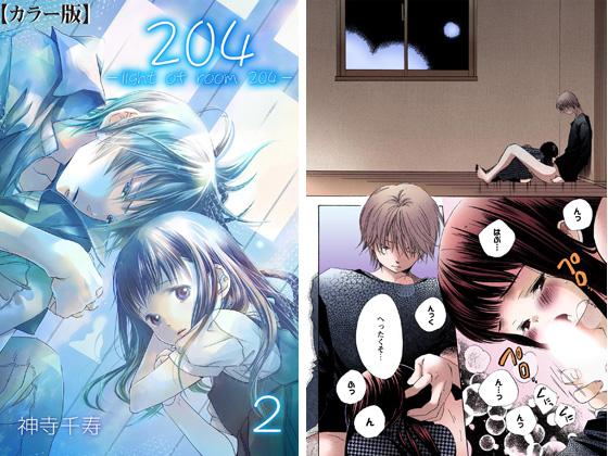 【エロ漫画】204 -light of room 204-【カラー版】 2【春の単話祭!前半巻が無料、続巻も半額】のトップ画像