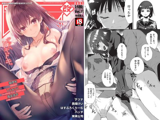 【エロ漫画】COMIC阿吽 改 Vol.11のトップ画像