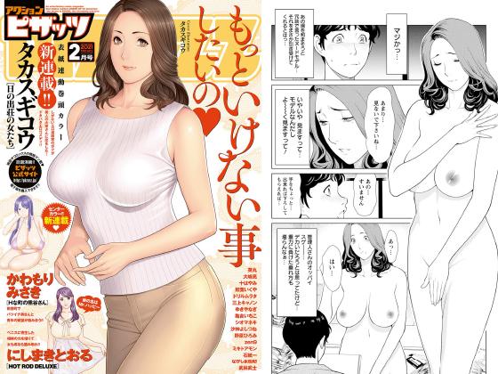 【エロ漫画】アクションピザッツ2021年2月号のアイキャッチ画像