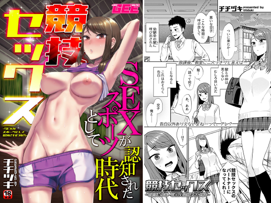 【エロ漫画】競技セックス〜SEXがスポーツとして認知された時代〜【単話】のトップ画像