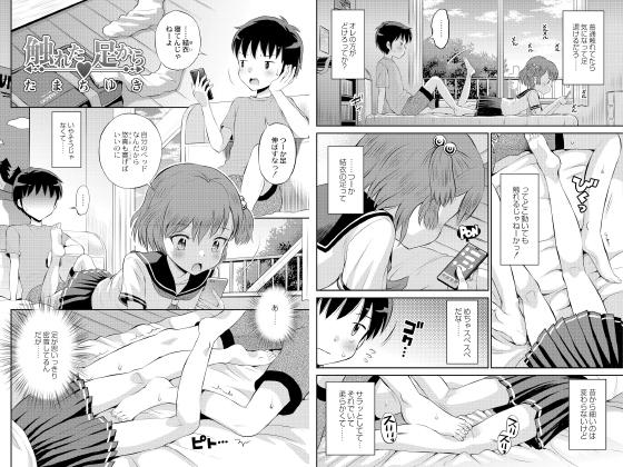 【エロ漫画】触れた足からのアイキャッチ画像