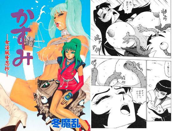 【エロ漫画】かすみのアイキャッチ画像