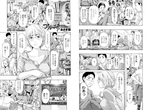 【エロ漫画】アル研。【単話】のトップ画像